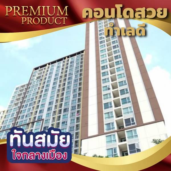 ให้เช่าคอนโด ศุภาลัย ปาร์ค สถานีตลาดพลู 1 ห้องนอน 1 ห้องน้ำ 37 ตรม ชั้น 7 โทร 086-3649122